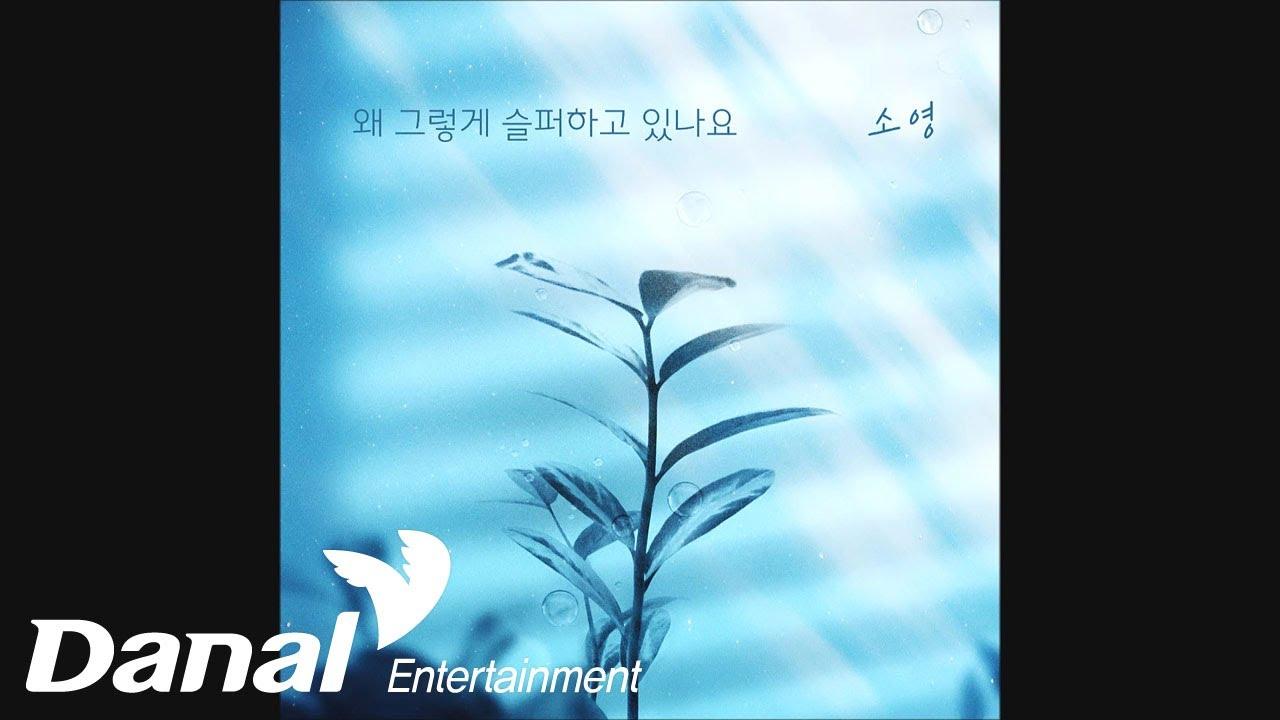 소영 - 왜 그렇게 슬퍼하고 있나요 | 누가 뭐래도 OST Part.22