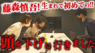 藤森慎吾、初めて頭を下げに行きました。