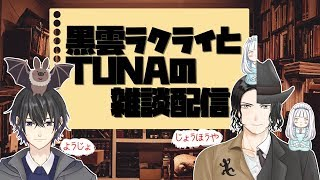 [LIVE] 黒雲ラクライとTUNAの雑談配信 【Vtuber】