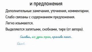 Вставные слова, словосочетания и предложения (8 класс, видеоурок-презентация)