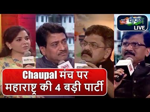 Chaupal मंच पर Maharashtra की 4 बड़ी पार्टी | Ashok Chauhan | Sanjay Raut | Shaina NC |Jitendra Awhad
