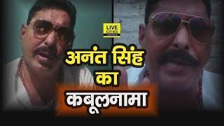 Anant Singh Video आया सामने, देखिए कैसे Surrender करने को हो गए हैं तैयार, दो चार दिन में लौटेंगे Pa