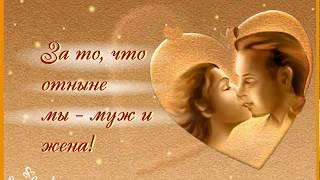 ...За то, что отныне мы – муж и жена!