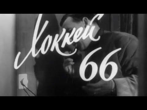 Хоккей 66. СССР