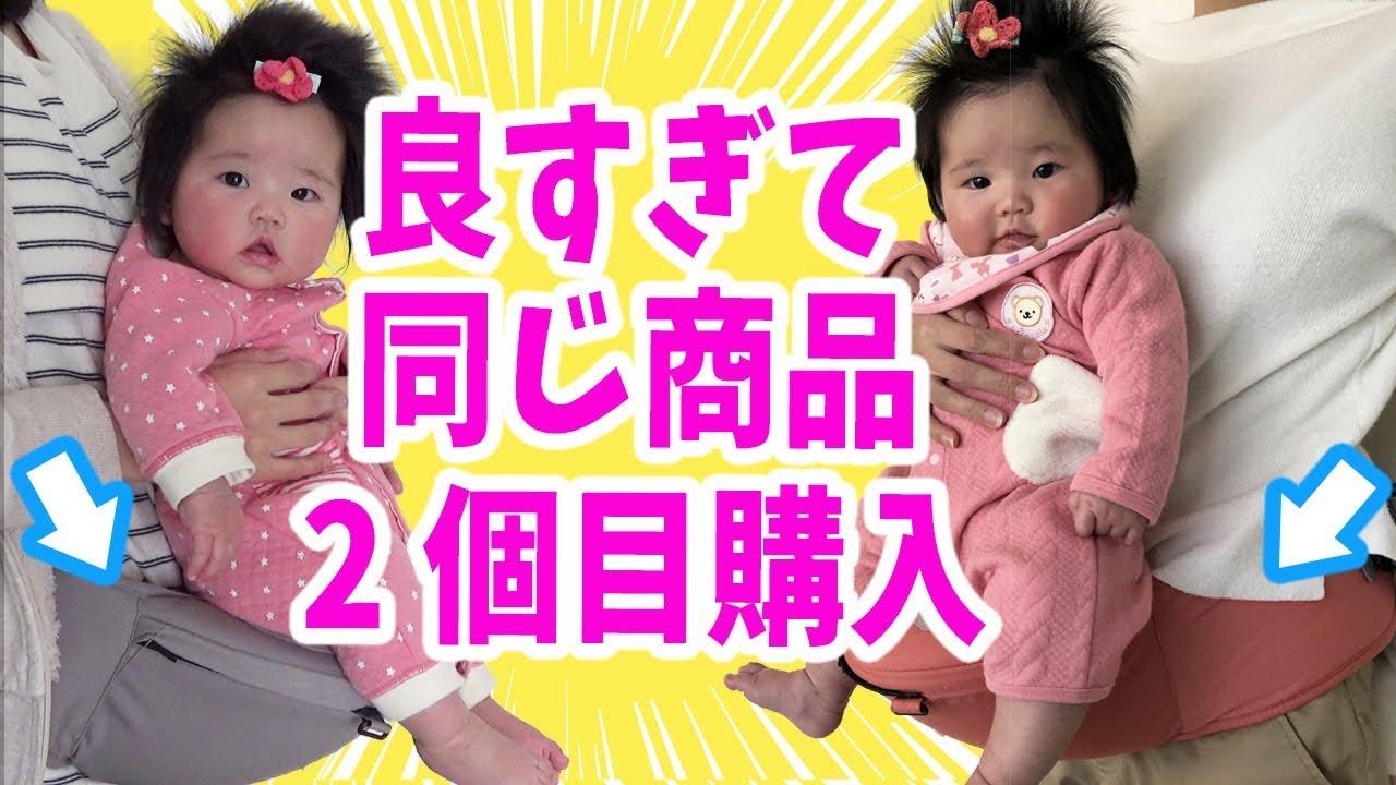 シート ヒップ 菊地亜美さん愛用|ヒップシートのメーカーや特徴・価格・デメリットなど まとめ