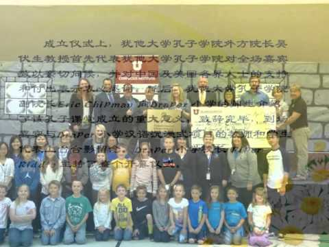 Confucius Classroom in Draper Elementary School
