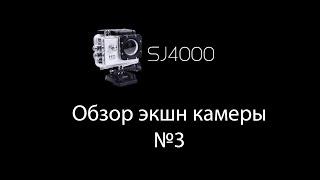 Обзор экшн камеры №3