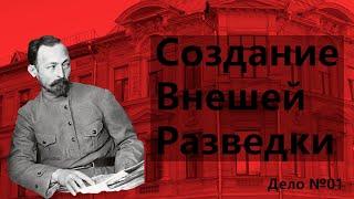 История советской разведки: ВЧК, Дзержинский и Филиппов