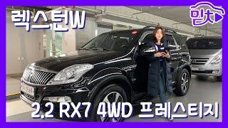 중고차 추천! 2015 렉스턴W 2.2 RX7 4WD …