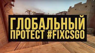 ГЛОБАЛЬНЫЙ ПРОТЕСТ #FIXCSGO!! (ИСТОРИИ CS GO #2)