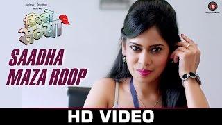 Saadha Maza Roop - Disco Sannya | Adarsh Shinde...