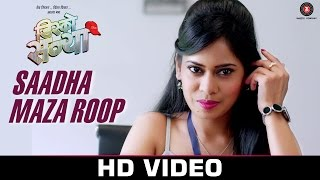Download Hindi Video Songs - Saadha Maza Roop - Disco Sannya | Adarsh Shinde | Abhijeet Kawthalkar - Sachin Purohit