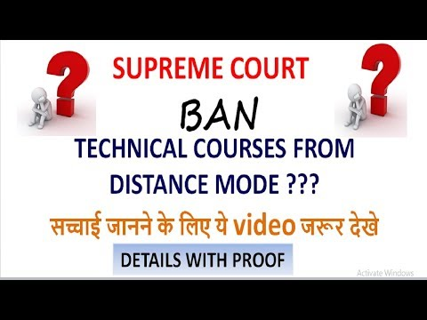 SUPREME COURT BAN TECHNICAL COURSES FROM DISTANCE MODE || IS IGNOU DEGREE IS VALID? KNOW WITH PROOF