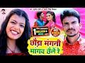 Gambar cover आगया #Sunil Premi और #Antra Singh Priyanka का सुपरहिट मगही वीडियो 2021  छौड़ा मंगनी मांगय छैलें रे
