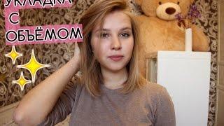 УКЛАДКА С ОБЪЁМОМ   Как уложить волосы ?   YANA