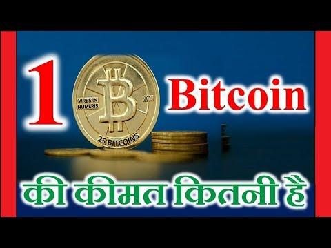 Bitcoins Equal To Pakistani Rupee||aaj Ka Bitcoin Ka Rate