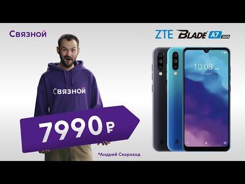 ZTE Blade A7 в рекламе Связного