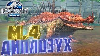 ВЫВОДИМ ГИБРИДА ДИПЛОЗУХА М.д.4 - Jurassic World The Game #189