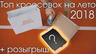 видео Кроссовки на лето 2018