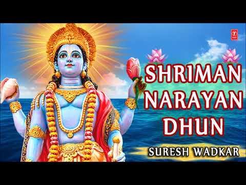श्रीमन नारायण धुन I Shriman Narayan Dhun I SURESH WADKAR I Full Audio Song