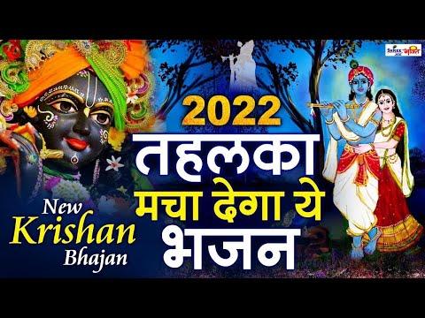 2020 तहलका मचा देगा ये भजन Krishna Bhajan 2020 - Latest Krishna Bhajan 2020 - Yeh Dil Tera Deewan