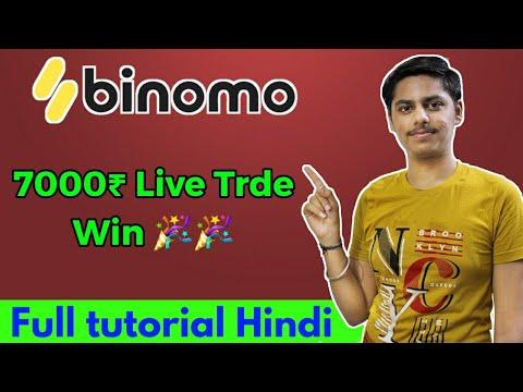 binomo-online-trading-app-  -7000₹-live-trade-profit-🔥🔥-  -how-to-make-money-from-binomo-trading-app