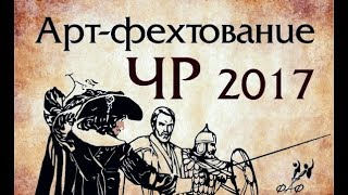 Чемпионат России по арт-фехтованию 2017 - Как это было (Клип)