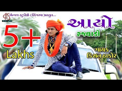 Thakor Samaj Aayo  Rjwadi Full Video Song 2017 ||  Kishan Thakor || Angel Studio Singarwa