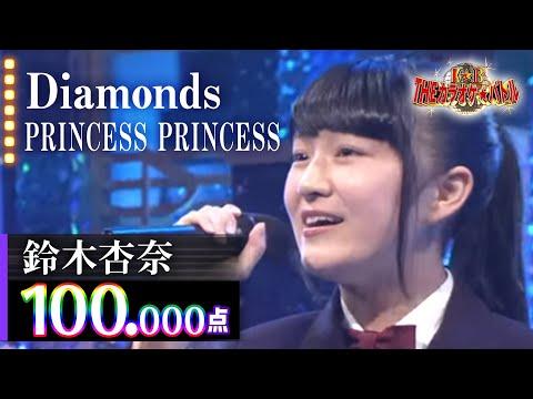 【カラオケバトル公式】鈴木杏奈:PRINCESS PRINCESS「Diamonds<ダイアモンド>」/2017.6.21 OA(テレビ未公開部分含むフルバージョン動画)