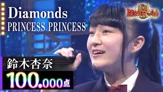 U-18 2016年間王者の最強中学生」 栃木県下都賀郡に住む中学2年生。最...