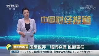 [中国财经报道]国际锐评:强词夺理 推卸责任  CCTV财经