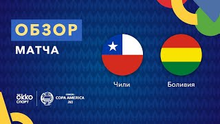 Фото Чили – Боливия. Кубок Америки 2021. Обзор матча 19.06.21