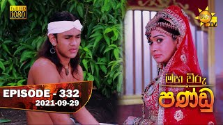 Maha Viru Pandu | Episode 332 | 2021-09-29 Thumbnail