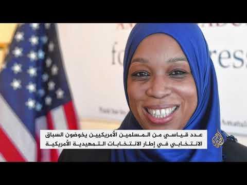 مسلمون أميركيون يسعون لخوض انتخابات التجديد النصفي للكونغرس  - 22:21-2018 / 8 / 17