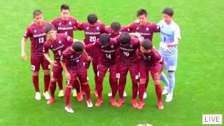 【高円宮杯U-18プレミアリーグ2017】4月8日(土)ヴィッセル神戸U-18 vs ...
