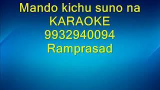 mondo kichu suno na karaoke rakte lekha 9932940094