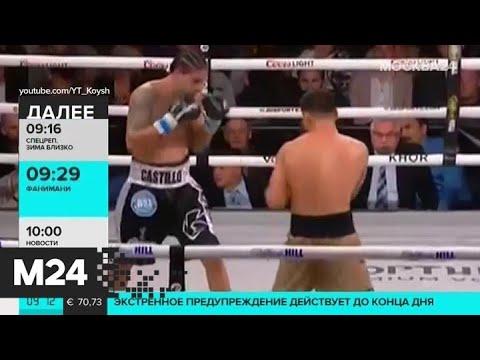 Российский боксер Дмитрий Бивол защитил титул чемпиона WBA - Москва 24