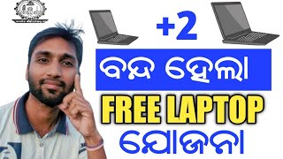 Free Laptop Distribution New Updates 2020-21 l Changes In Laptop Distribution Policy