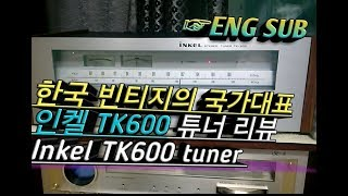 인켈 TK-600 튜너 리뷰, 한국 빈티지 대표 브랜드…