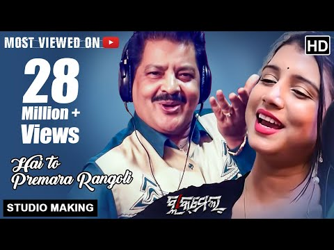 Hai To Prema Ra Rangoli - Blackmail | Studio Making | Udit Narayan & Diptirekha - New Odia Song 2018