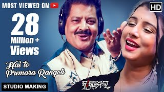 Hai To Prema Ra Rangoli Blackmail | Studio Making | Udit Narayan & Diptirekha New Odia Song 2018