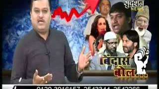 Arundhati Roy exposed by Sudarshan News TV