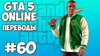 GTA 5 Online Смешные моменты 60 - Полеты под картой, Белый круг, Автомобильная рулетка