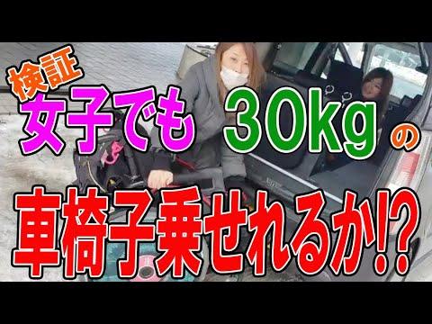【検証】女子でも30kgの車椅子を車に乗せれるのか⁉︎