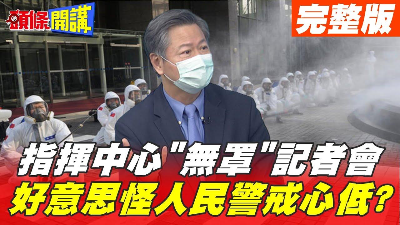 【頭條開講下集】 DPP忙獵巫前會長! 百日內台灣疫情會爆發! 楊志良神預言 @頭條開講  20210513