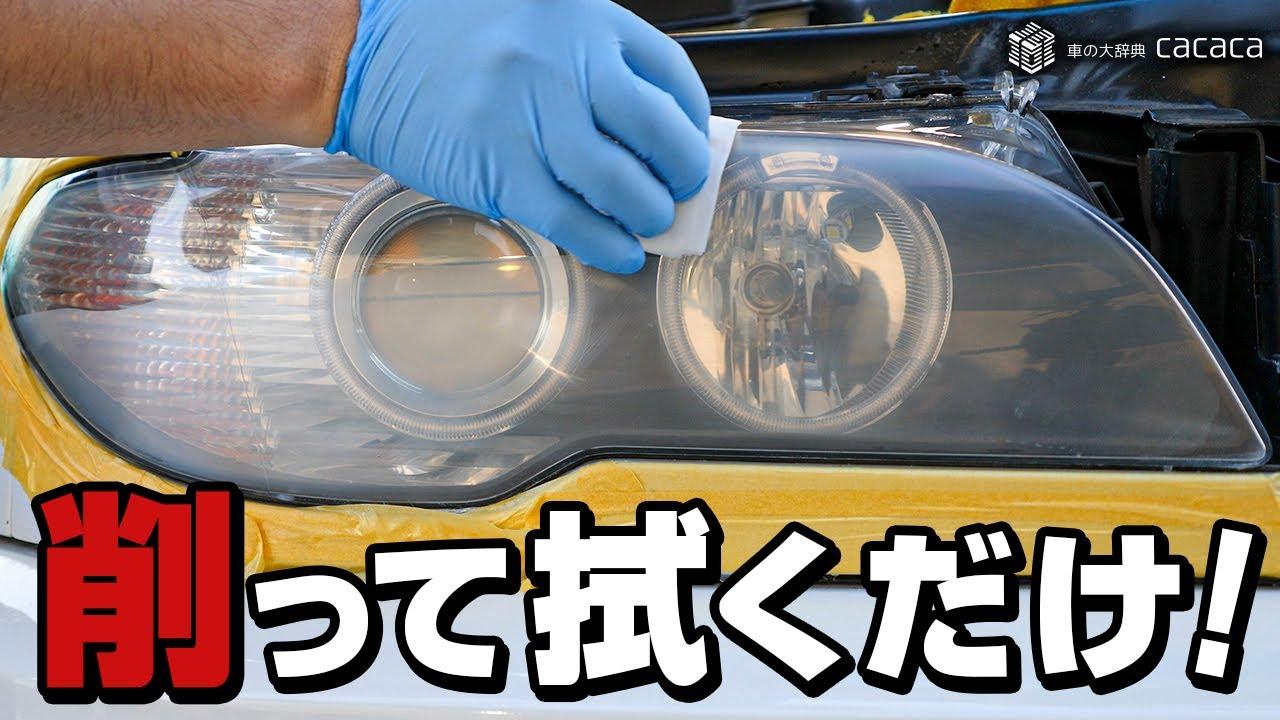 【3M】削って塗るだけ!ヘッドライトの黄ばみを簡単除去!-Headlight Restoration-