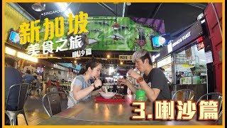 週末又飛啦 - 新加坡美食之旅(第三集)喇沙Battle