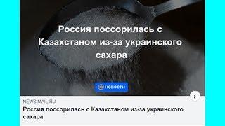 Россия поссорилась с Казахстаном из за украинского сахара