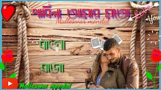 তুই আমার রানী গান / tui Amar rani song/ bangali song/ bangali whatsapp video/ mika bangali song