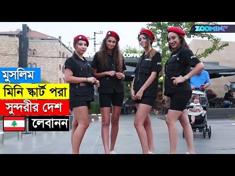 লেবানন দেশ | পৃথিবীর সবচেয়ে সুন্দর নারীদের দেশ | Lebanon Country Explained In Bangla |